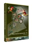 matematica_interactiva_iv,_semestrul_2