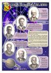 Fizicieni romani celebri