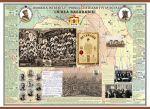 Romania Intregita - Primul Centenar. Unirea Basarabiei (plansa 1400x1000mm), cu sipci